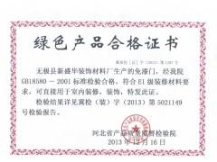 绿色产品合格证书