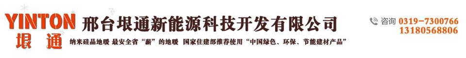 邢台垠通新能源科技开发有限公司