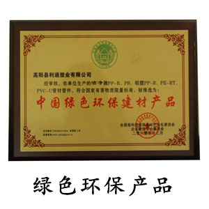 中國綠色環保建材產品
