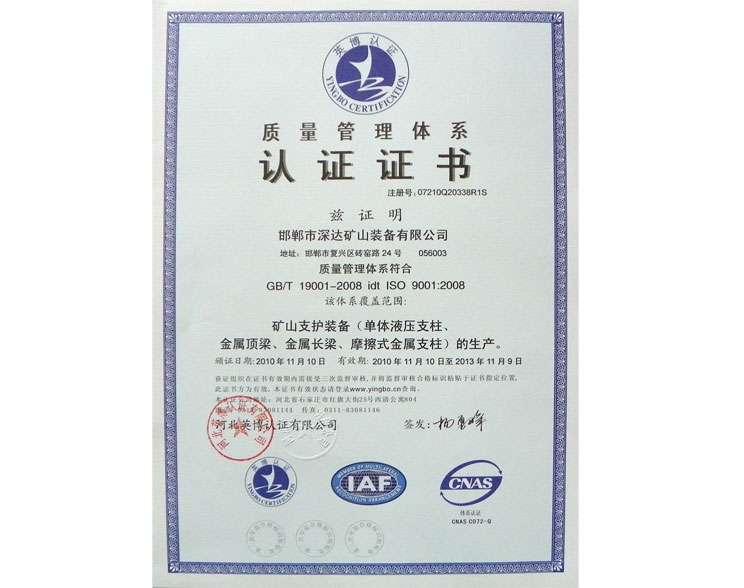 質量管理體係認證證書2