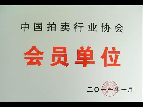 中国拍卖行业协会会员单位
