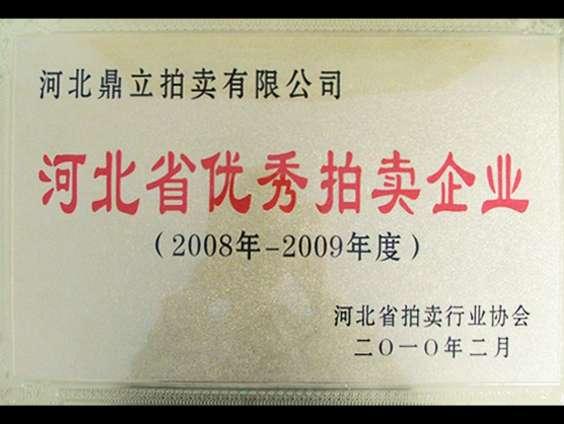 河北省优秀拍卖企业