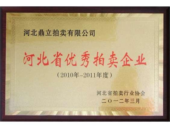 河北省拍卖企业协会