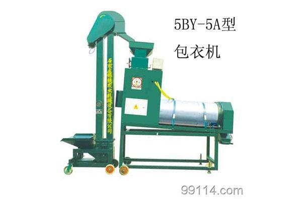 5BY-5A型种子包衣机.
