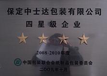 中国包装联合会四星企业