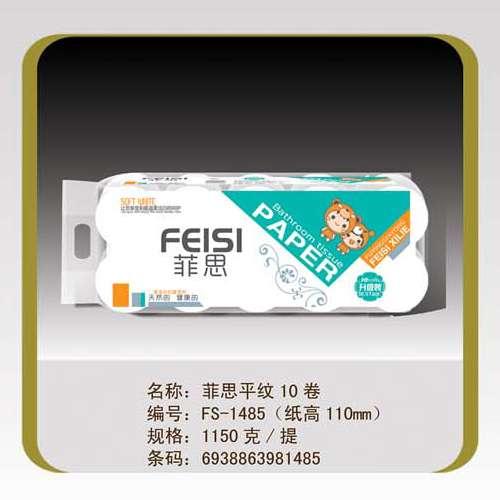 菲思平纹 10卷FS-1485