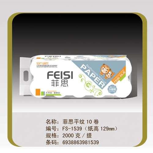菲思平纹 10卷FS-1539