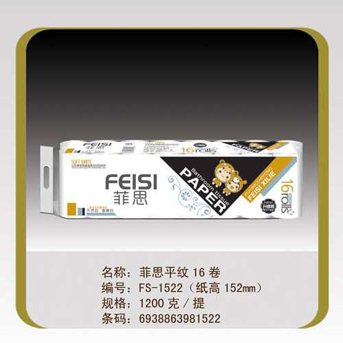 菲思平纹 16卷FS-1522