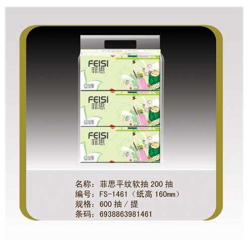 菲思平纹软抽200抽 FS-1461