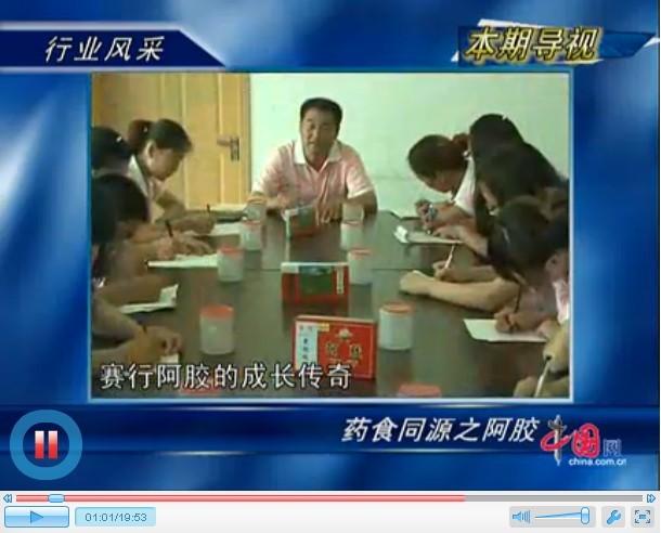 中国网视频