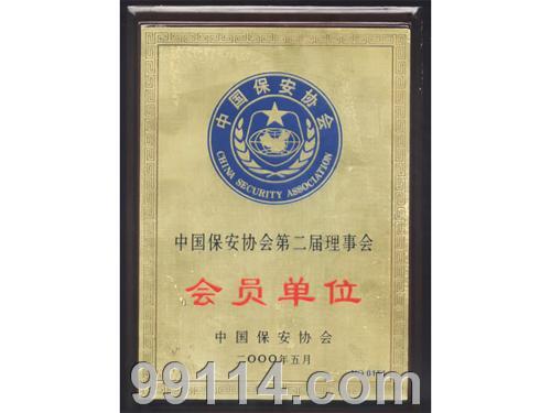 2000年会员单位