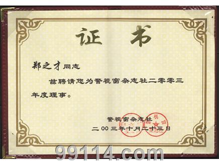 2003年证书
