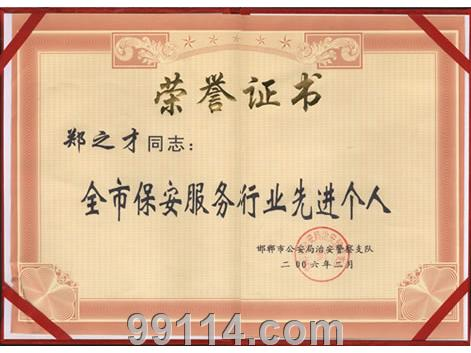 2006年荣誉证书