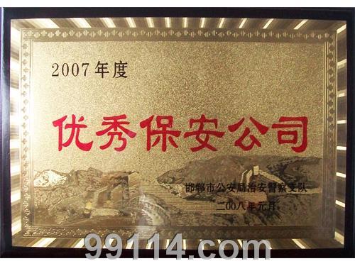 2007年度优秀保安公司