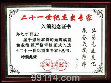 二十一世纪杰出专家入编纪念证书