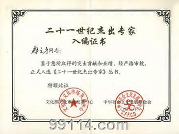 二十一世纪杰出专家入编证书