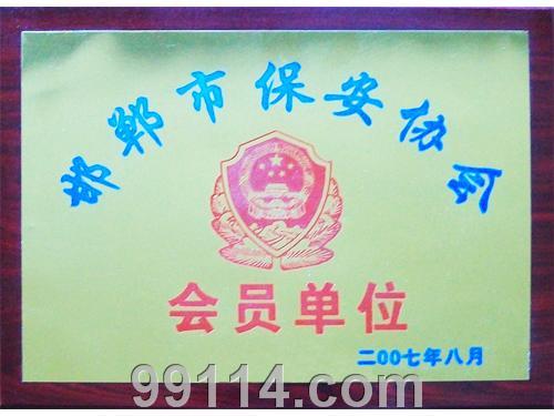 邯郸市保安协会会员单位