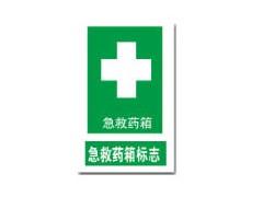 急救药箱标示