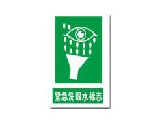 紧急洗服水标示