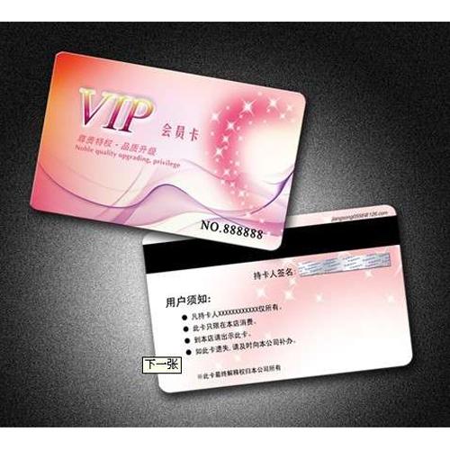 石家庄VIP卡
