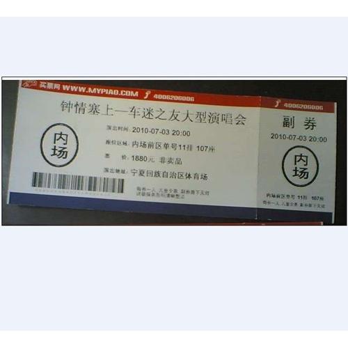 石家莊門票印刷價格