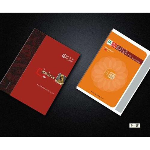 图册、画册、宣传册、产品手册