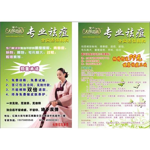 石家庄印刷 宣传册