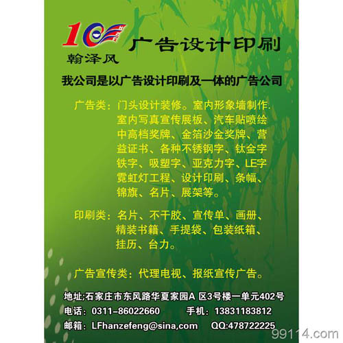 石家庄印刷厂宣传页设计印刷