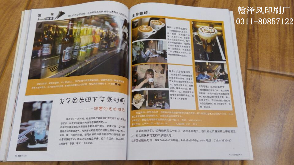 石家庄杂志印刷