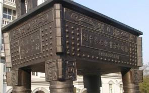 青铜大克鼎-广场铜雕