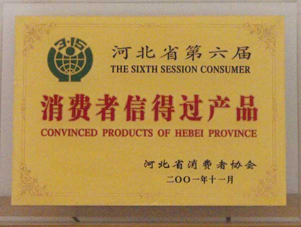 消费者信得过产品