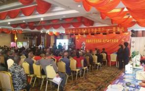 农业产业会议