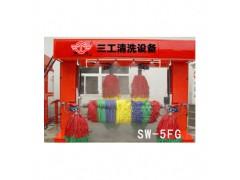 往复式电脑毛刷洗车机 SW-5FG