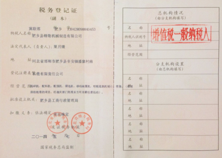稅務登記證書