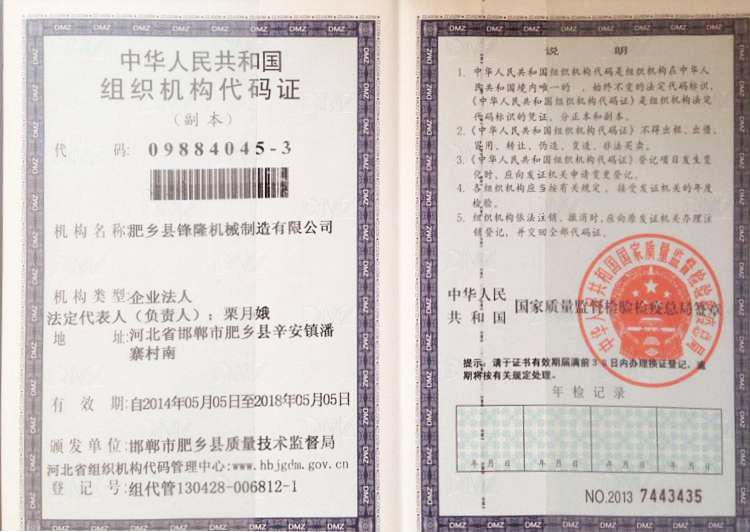 中華人民共和國組織機構代碼證