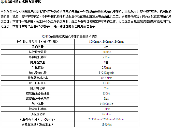 Q38系列吊链式雷竞技newbee官方主赞助商雷竞技1.jpg