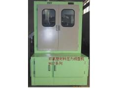 環氧塑封料壓力成型機9017系列