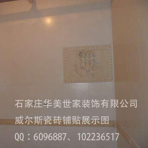威尔斯瓷砖展示