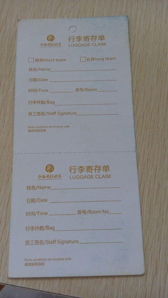 酒店行李寄存卡印刷定做/临时停车卡设计印刷
