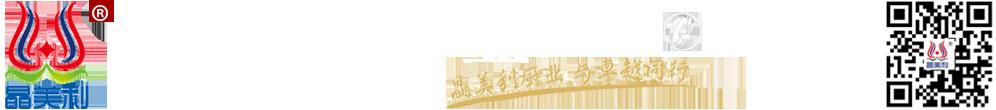 唐山晶美利金属制品股份有限公司