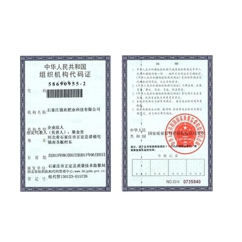 组织机构证