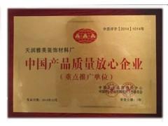 中国产品质量放心企业
