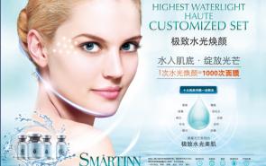 雅兰国际姿蔓婷——韩国进口水光