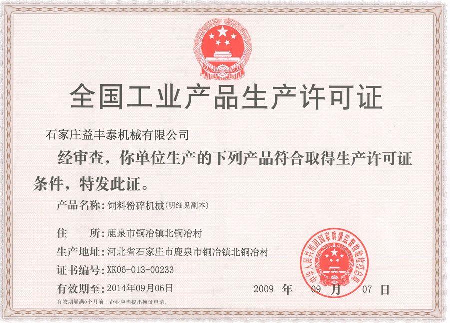 全国工业产品声场许可证