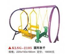 幼儿园圆型组合秋千架2105