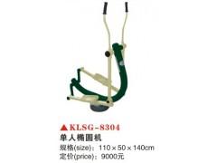 体育健身器材单人椭圆机8304
