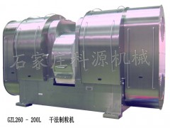 GZL260-200L干法制粒機
