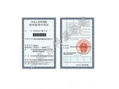 中華人名共和國組織機構代碼證