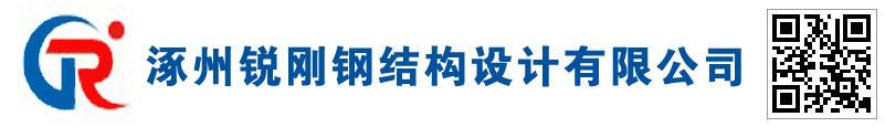 涿州锐刚钢结构设计有限公司