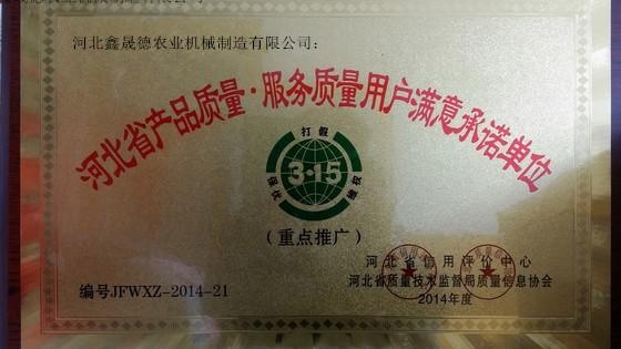 产品质量服务质量用户满意承诺单位